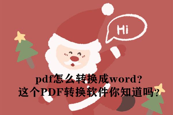 pdf怎么转换成word?这个PDF转换软件你知道吗?