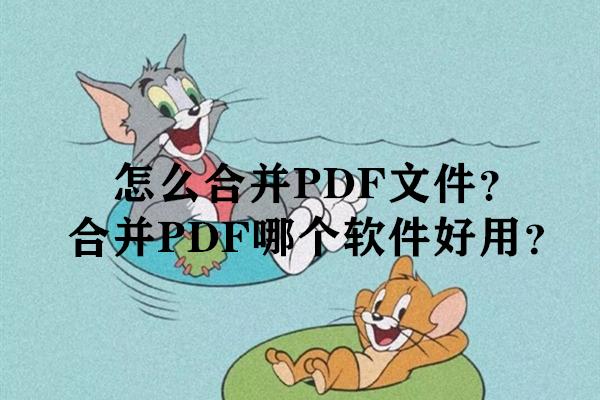 怎么合并PDF文件?合并PDF哪个软件好用?