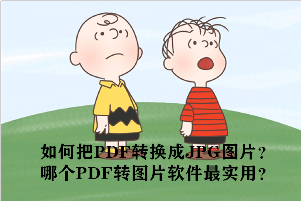 如何把PDF转换成JPG图片?哪个PDF转图片软件最实用?