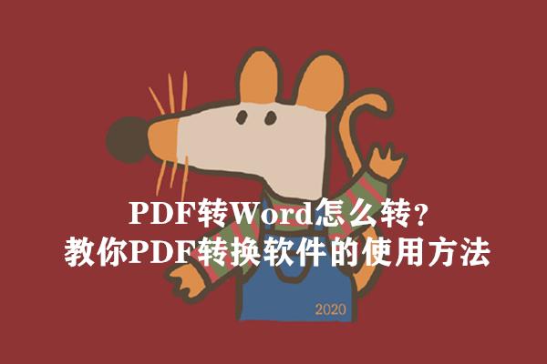 PDF转Word怎么转?教你PDF转换软件的使用方法