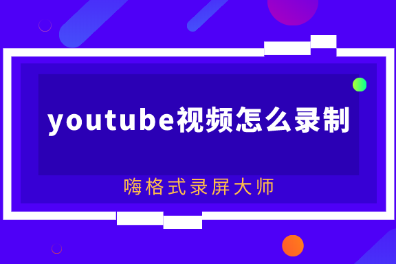youtube视频怎么录制
