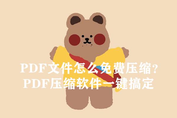 PDF文件怎么免费压缩?PDF压缩软件一键搞定