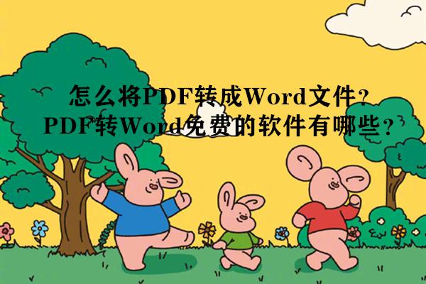 如何把PDF转换成Word?就用这个PDF转换器!