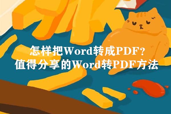 怎样把Word转成PDF?值得分享的Word转PDF方法