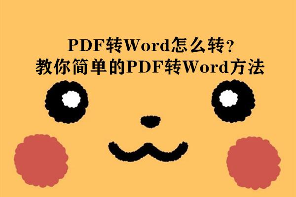 PDF转Word怎么转?教你简单的PDF转Word方法