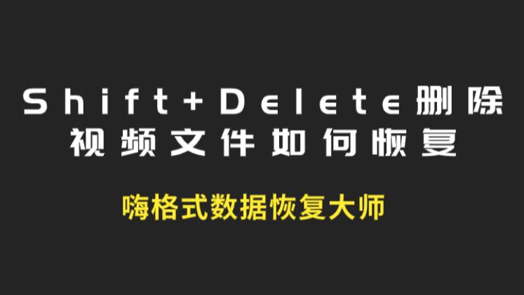 Shift+Delete删除视频文件如何恢复?教你如何轻松搞定