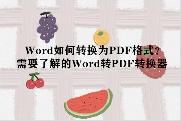 Word如何转换为PDF格式?需要了解的Word转PDF转换器