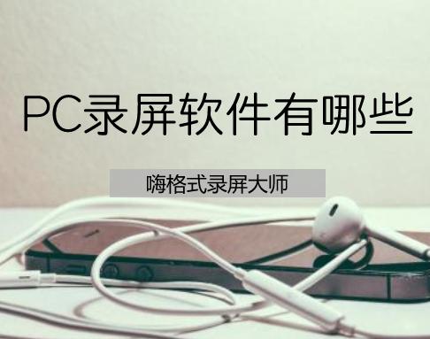 PC录屏软件有哪些