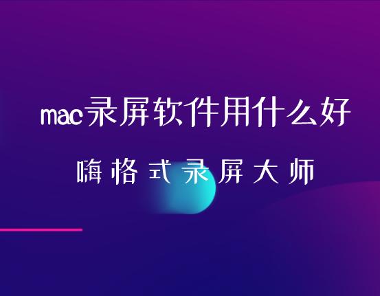 mac录屏软件用什么好?mac录屏用什么软件