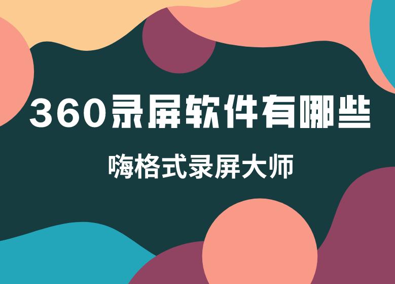 360录屏软件有哪些?可以实现360录屏的软件是什么