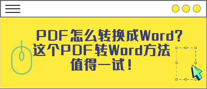 PDF怎么转换成Word?这个PDF转Word方法值得一试!