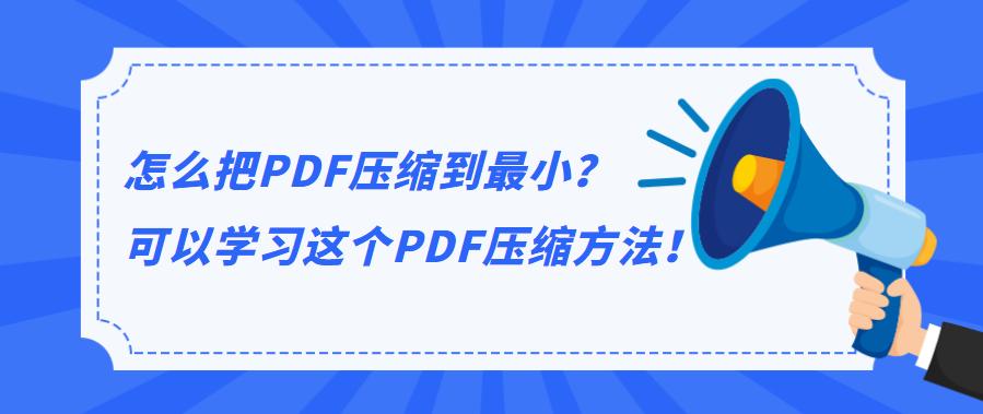 怎么把PDF压缩到最小?可以学习这个PDF压缩方法!