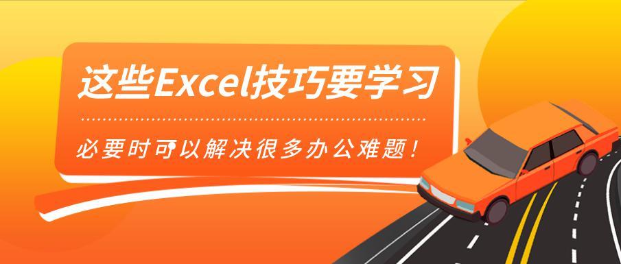这些Excel技巧要学习,必要时可以解决很多办公难题!