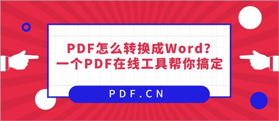 PDF怎么转换成Word?一个PDF在线工具帮你搞定