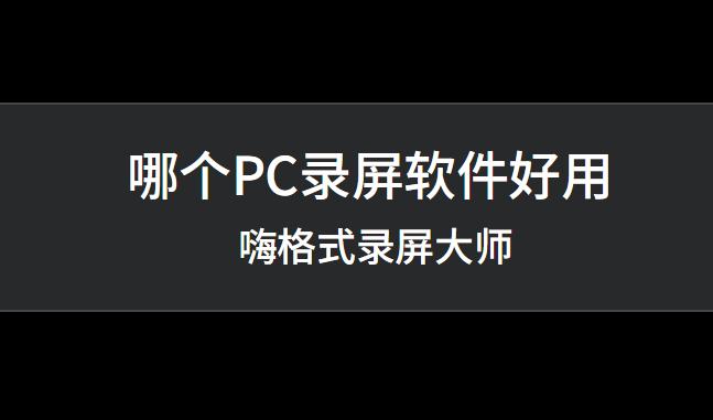 哪个PC录屏软件好用?轻松实现PC录屏的技巧