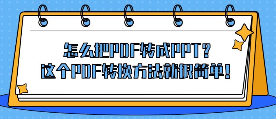 怎么把PDF转成PPT?这个PDF转换方法就很简单!