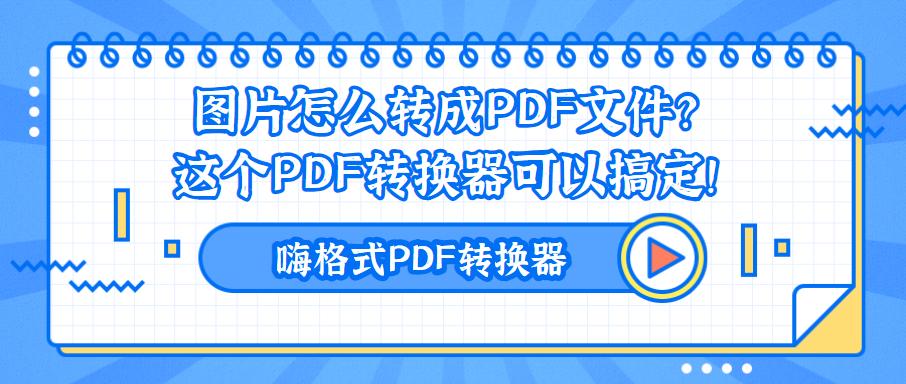 图片怎么转成PDF文件?这个PDF转换器可以搞定!