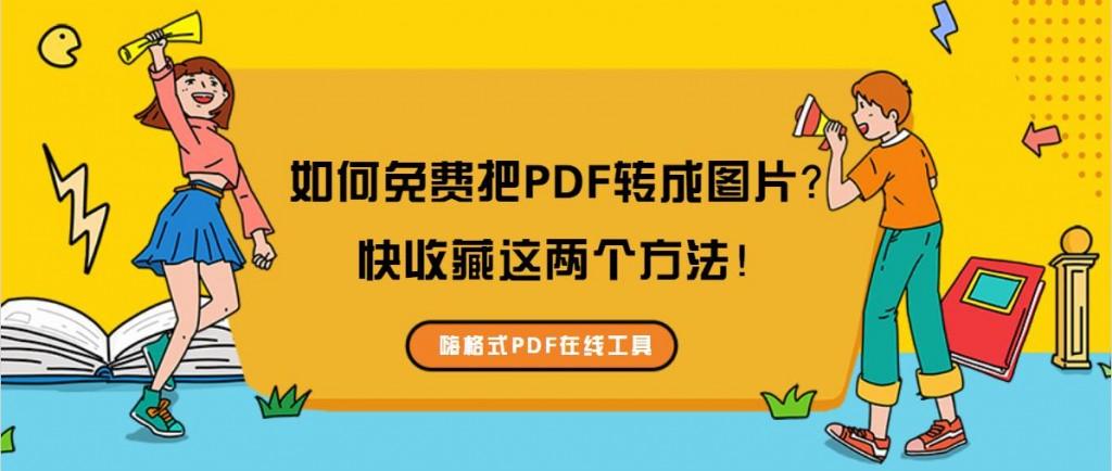 如何免费把PDF转成图片?快收藏这两个方法!