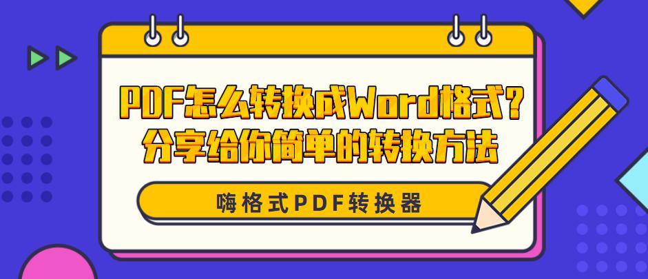 PDF怎么转换成Word格式?分享给你简单的转换方法