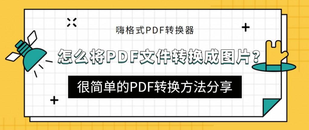 怎么将PDF文件转换成图片?很简单的PDF转换方法分享