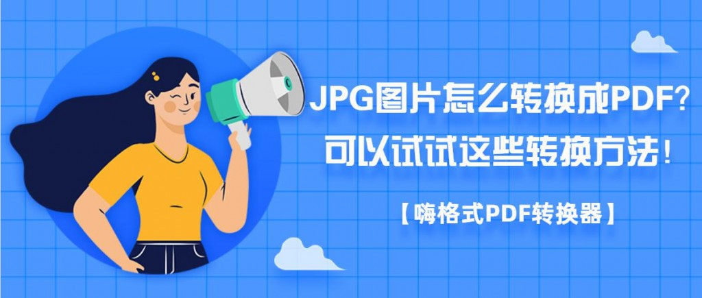 JPG图片怎么转换成PDF?可以试试这些转换方法!
