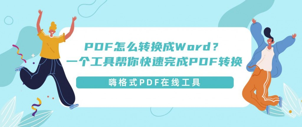 PDF怎么转换成Word?一个工具帮你快速完成PDF转换