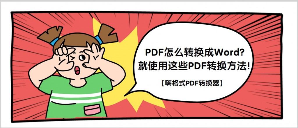 PDF怎么转换成Word?就使用这些PDF转换方法!