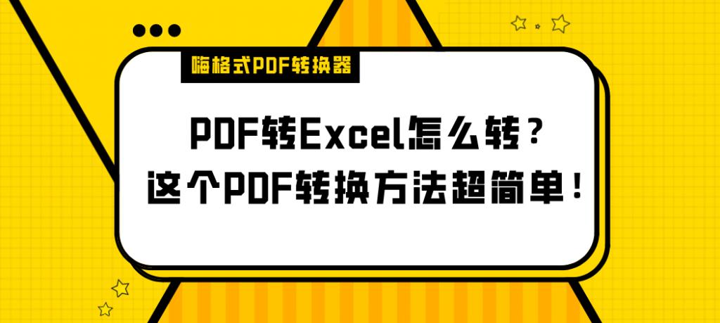 PDF转Excel怎么转?这个PDF转换方法超简单!