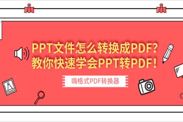 PPT文件怎么转换成PDF?教你快速学会PPT转PDF!