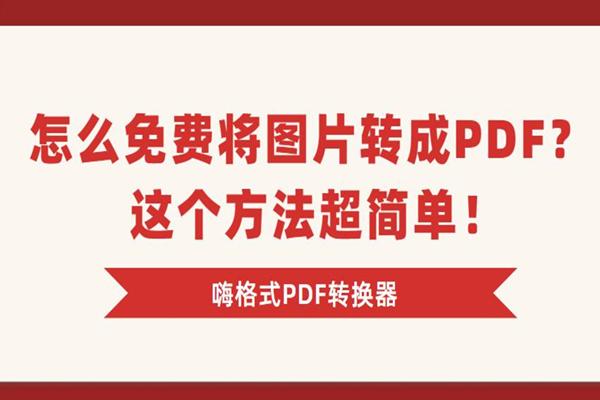 怎么免费将图片转成PDF?这个方法超简单!