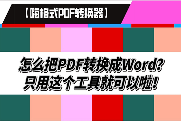 怎么把PDF转换成Word?只用这个工具就可以啦!