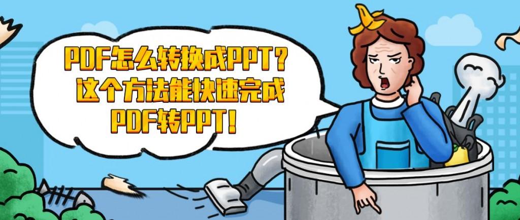 PDF怎么转换成PPT?这个方法能快速完成PDF转PPT!