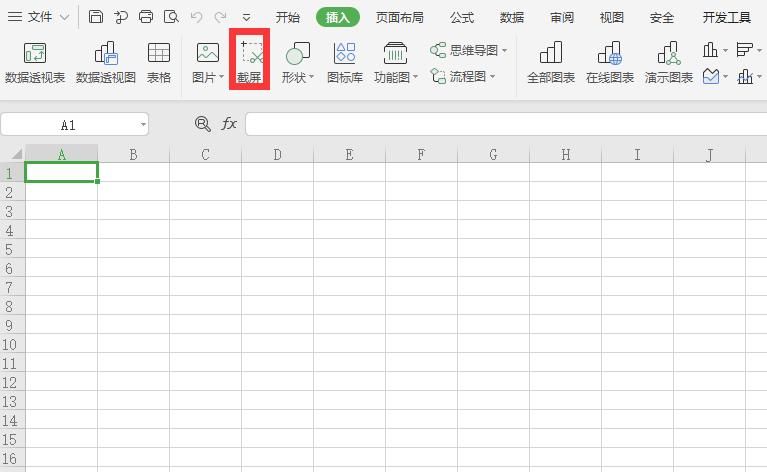 Excel录屏