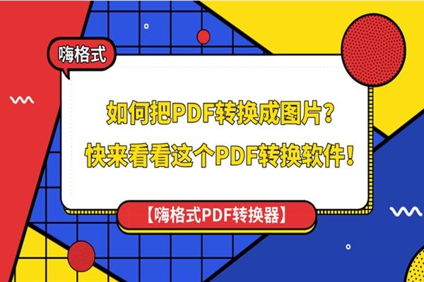 如何把PDF转换成图片?快来看看这个PDF转换软件!