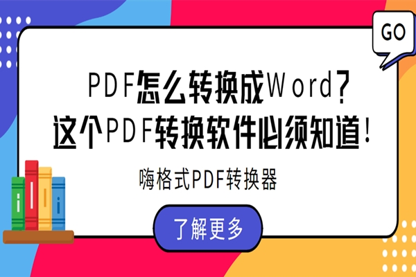 PDF怎么转换成Word?这个PDF转换软件必须知道!