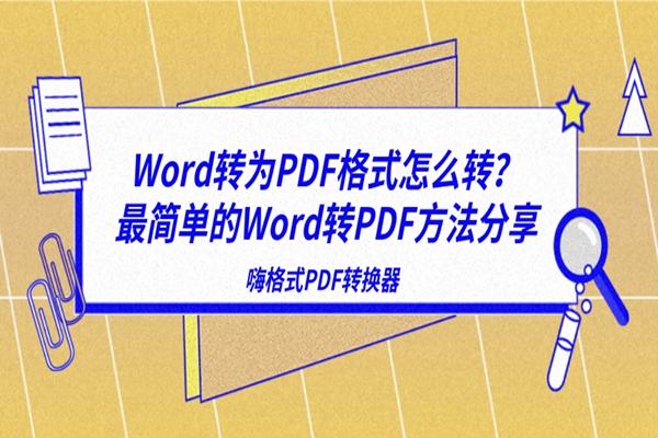 Word转为PDF怎么转?最简单的Word转PDF方法分享