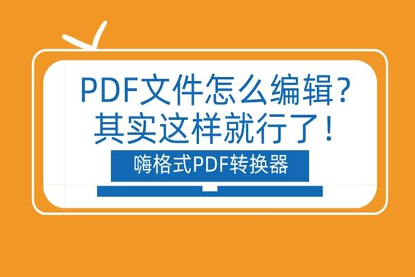 PDF文件怎么编辑?其实用这个方法就可以!