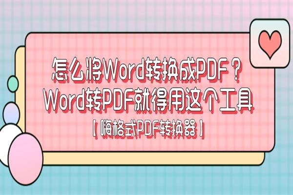怎么将Word转换成PDF?Word转PDF就得用这个工具