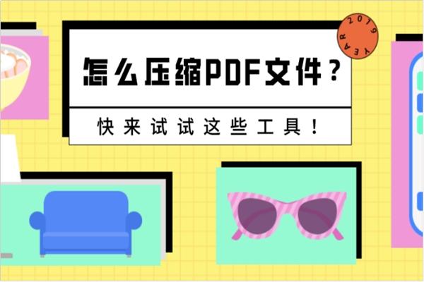 怎么压缩PDF文件?快来试试这些工具!