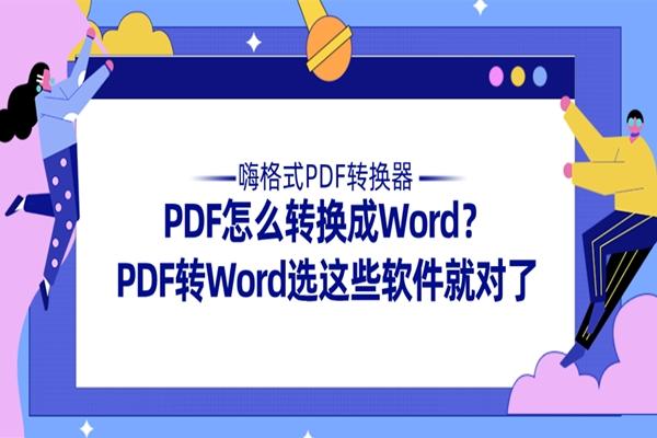 PDF怎么转换成Word?PDF转Word选这些软件就行