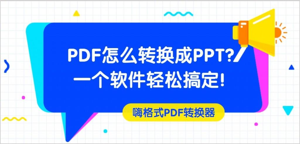 PDF怎么转换成PPT?一个软件轻松搞定!