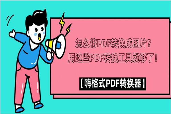 怎么将PDF转换成图片?用这些PDF转换工具就够了!