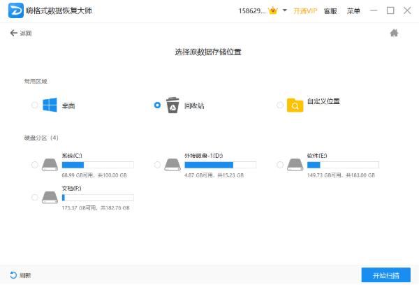 嗨格式数据恢复大师-选择文件位置