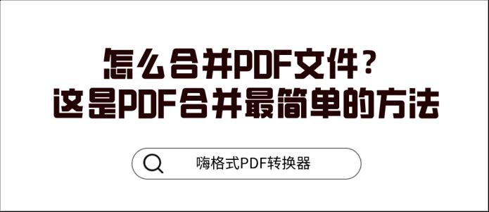 怎么合并PDF文件?这是PDF合并最简单的方法