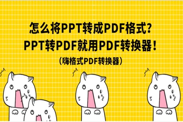 怎么将PPT转成PDF格式?PPT转PDF就用PDF转换器