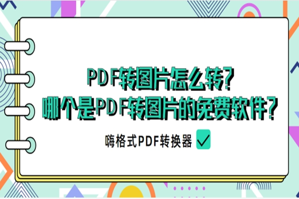 PDF转图片怎么转?哪个是PDF转图片的免费软件?