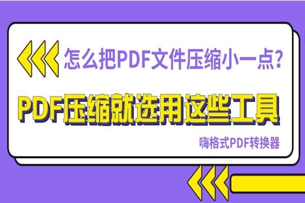 怎么把PDF文件压缩小一点?PDF压缩就选用这些工具
