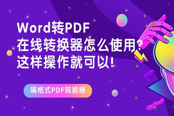 Word转PDF在线转换器怎么使用?这样操作就可以!
