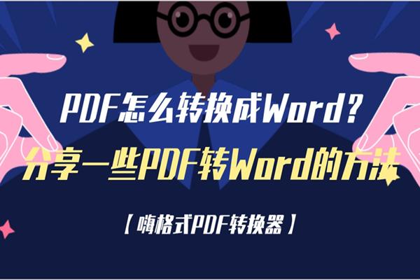 PDF怎么转换成Word?分享一些PDF转Word的方法
