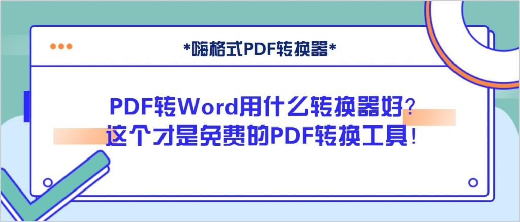 PDF转Word用什么转换器好?这个才是免费的PDF转换工具!